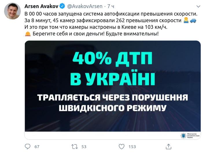 Скриншот сообщения министра внутренних дел Арсена Авакова в Twitter