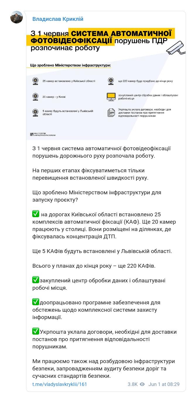 Скриншот сообщения министра транспорта Владислава Криклия в Telegram