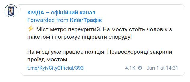 Скриншот сообщения КГГА о минировании моста Метро в Telegram