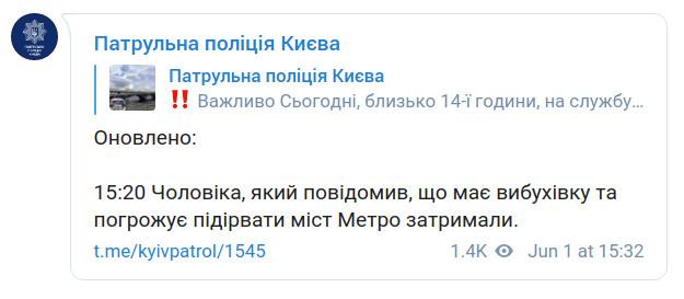 Скриншот сообщения Патрульной полиции о задержании минера в Киеве