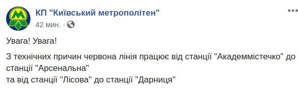 Скриншот сообщения Киевского метрополитена об изменениях в работе красной ветки в Facebook