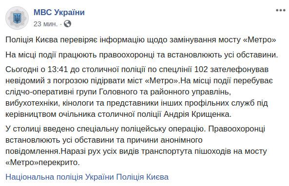 Скриншот сообщения МВД Украины о минировании моста Метро в Facebook