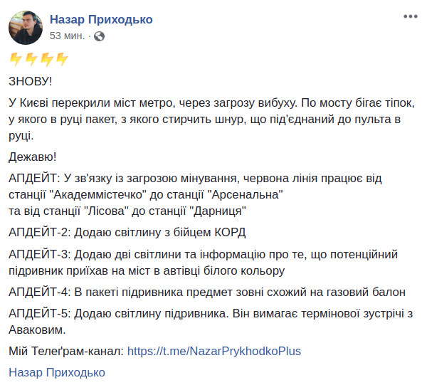 Скриншот сообщения Назара Приходько в Facebook