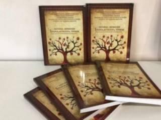 В Киеве издан научный сборник «Украина-Армения: история, культура, туризм»