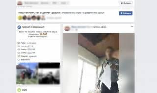 Житель Закарпатья пожаловался на полицейских и повесился в прямом эфире