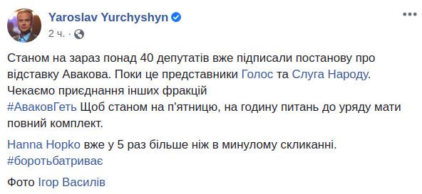 Скриншот сообщения народного депутата Ярослава Юрчишина в Facebook