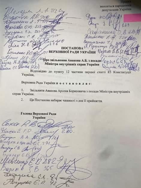 Постановление ВРУ об отставке А.Авакова с должности министра внутренних дел