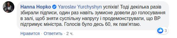 Скриншот сообщения Анны Гопко в комментариях на Facebook