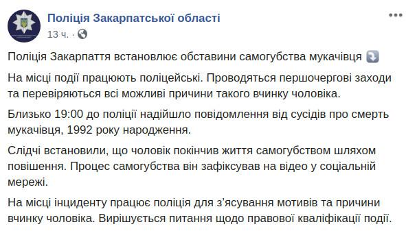 Скриншот сообщения полиции Закарпатской области в Facebook