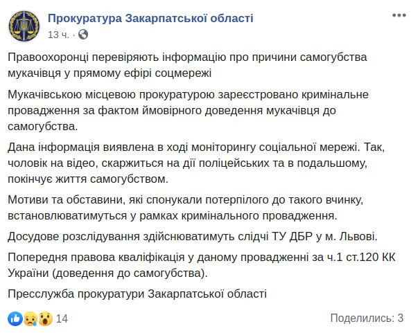 Скриншот сообщения прокуратуры Закарпатской области в Facebook