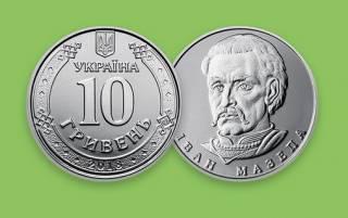 С сегодняшнего дня в Украине появилась еще одна новая монета