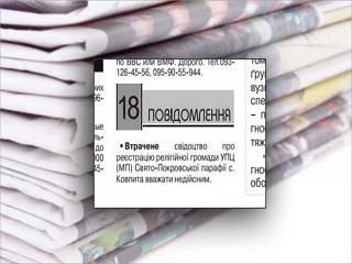 На Черниговщине незаконно пытались перерегистрировать религиозную общину УПЦ