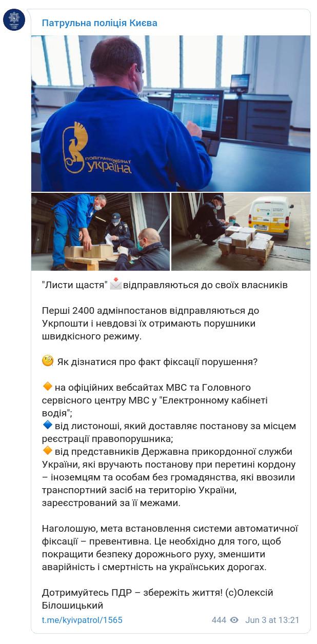 Скриншот сообщения Патрульной полиции Киева в Telegram