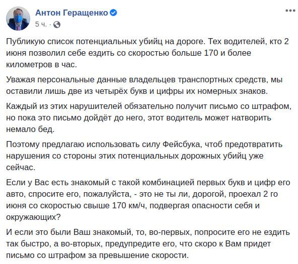 Скриншот сообщения Антона Геращенко на Facebook