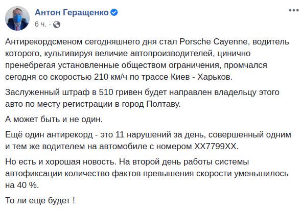Скриншот сообщения Антона Геращенко в Facebook