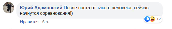 Скриншот комментария под постом А.Геращенко в Facebook