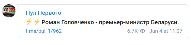 Скриншот сообщения о назначении нового премьер-министра Беларуси в Telegram