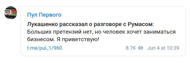Скриншот сообщения о разговоре Лукашенко с Румасом в Telegram