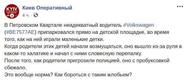 Скриншот сообщения в сообществе Киев Оперативный в Facebook