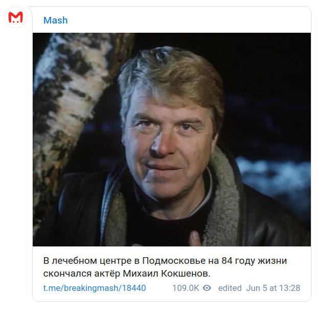 Скриншот сообщения о смерти Михаила Кокшенова в Telegram