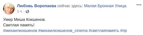 Скриншот сообщения Любви Воропаевой о смерти Михаила Кокшенова в Facebook