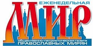 За «сомнения в законности томоса» в Украине закрывают популярнейшую православную газету