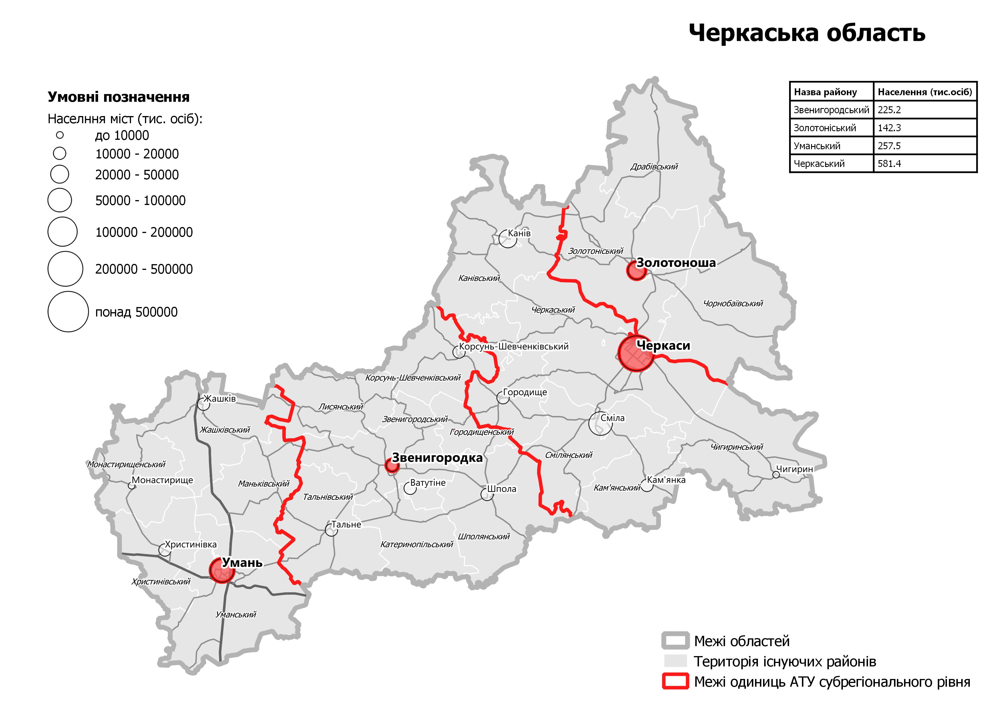 Проект территориального устройства Черкасской области