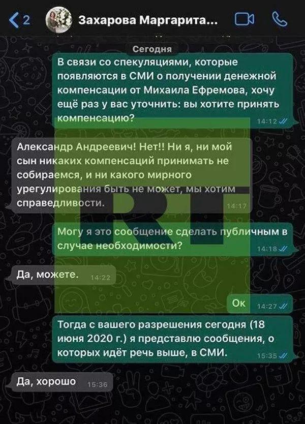Семья погибшего курьера Захарова отказалась от денег Ефремова