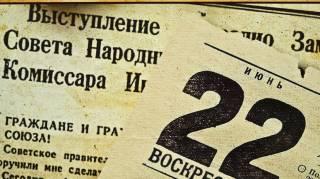 День памяти 22 июня 2020 – какой отмечается церковный и светский праздник, у кого именины, этот день в истории Украины и мира
