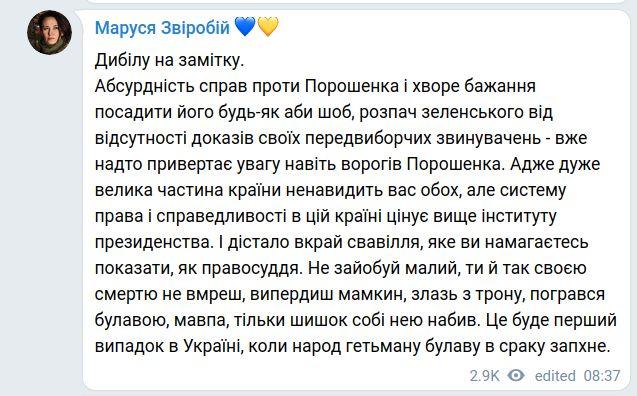 Маруся Зверобой обругала президента Украины Владимира Зеленского