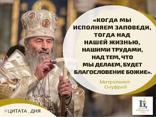 Повернувшись лицом к Богу - 50 цитат Предстоятеля УПЦ, которые учат вере и стойкости
