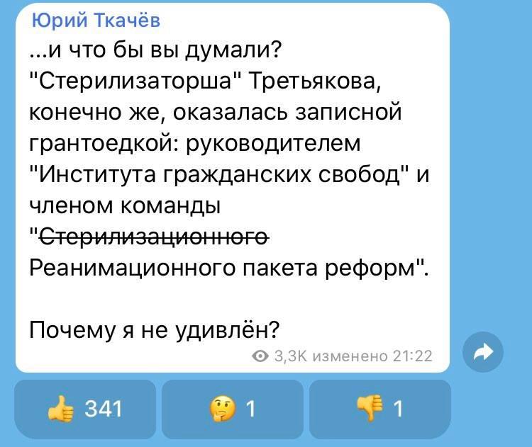 Юрий Ткачев комментарий