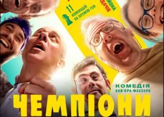 В украинский прокат выходит самая смешная комедия года