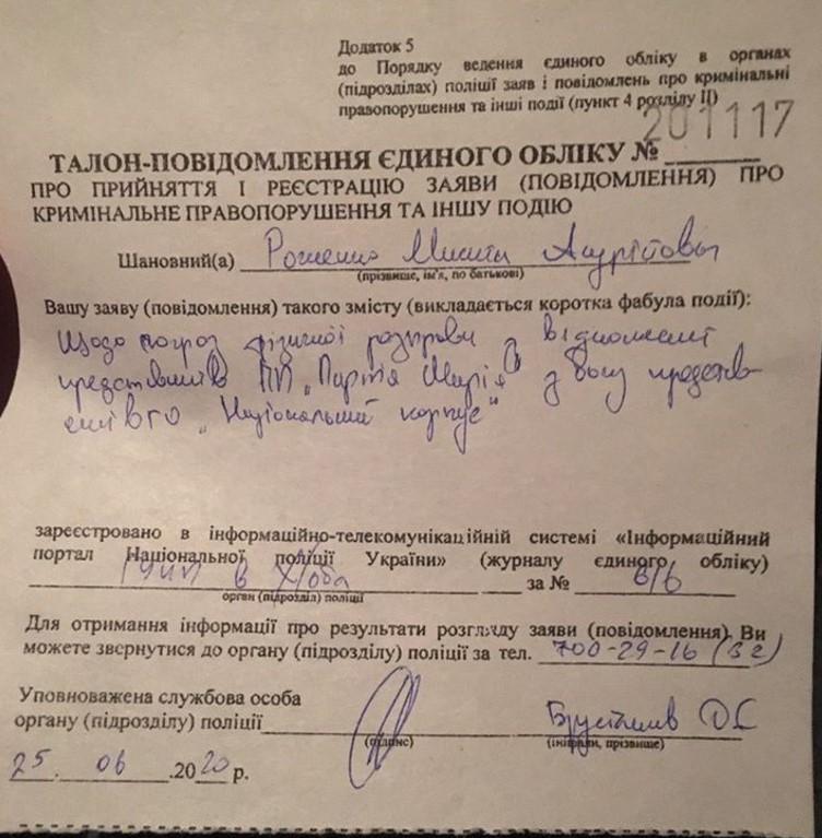 Никита Роженко заявление