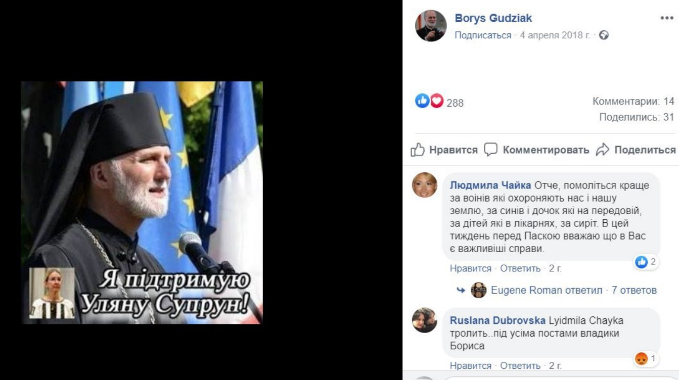 Супрун Гудзяк