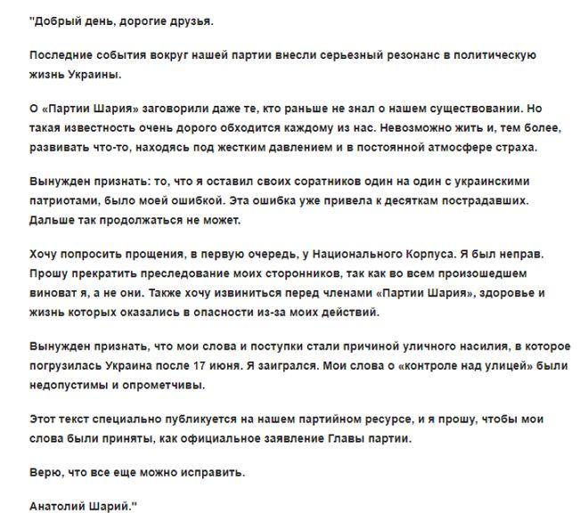 Хакеры опубликовали сообщение от имени Анатолия Шария