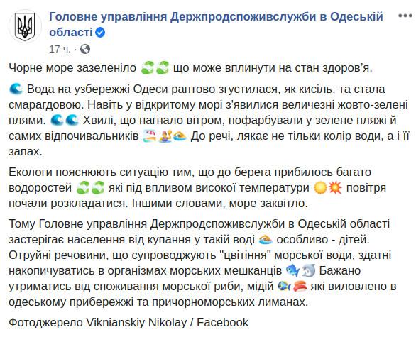Скриншот сообщения Главного управления Госпродпотребслужбы в Одесской области в Facebook