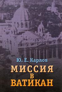 Карлов Миссия в Ватикан
