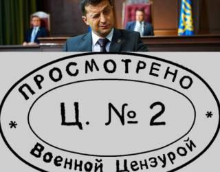 Сборище мраЗЕй снова шьет намордник для украинских медиа