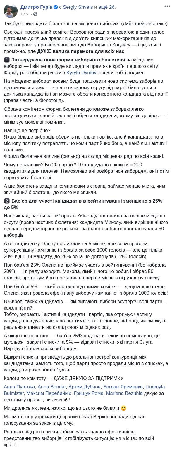 Скриншот сообщения народного депутата Дмитрия Гурина в Facebook