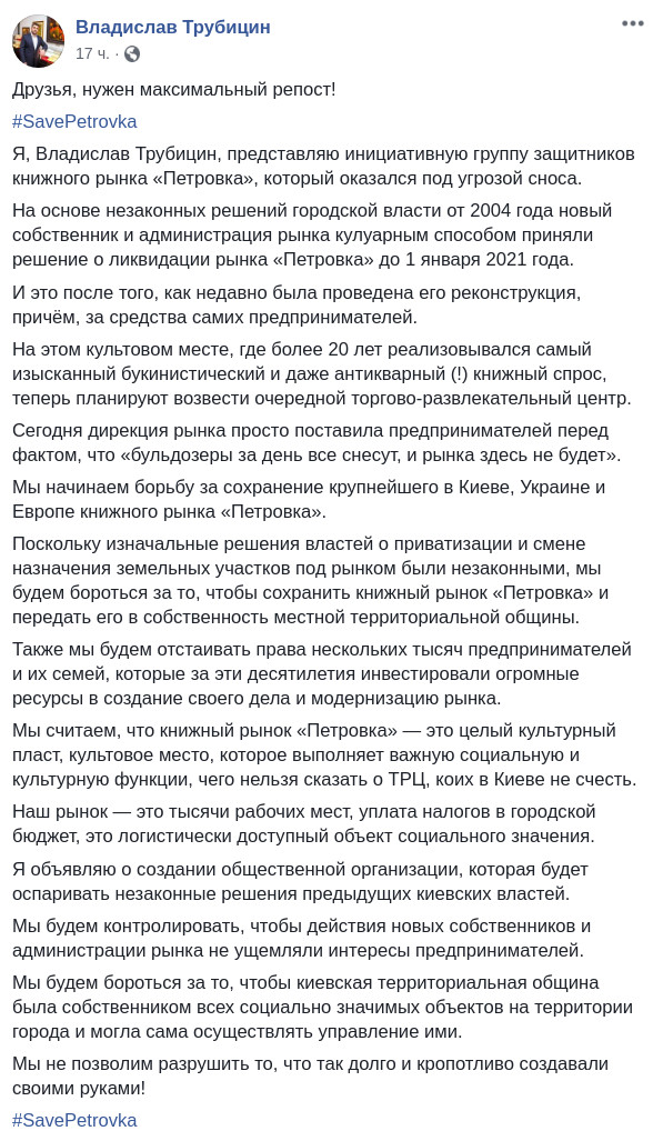 Скриншот сообщения Владислава Трубицина в Facebook