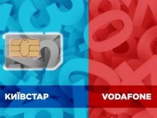 «Киевстар» и Vodafone подписали важный меморандум после встречи с Зеленским