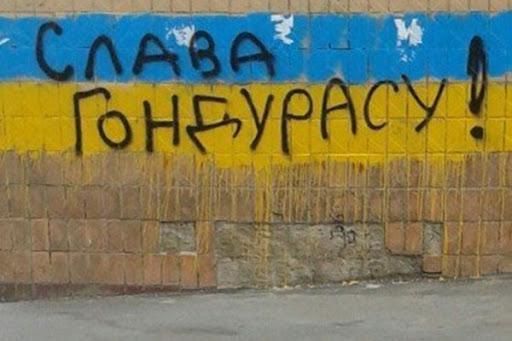 Украина банановая республика