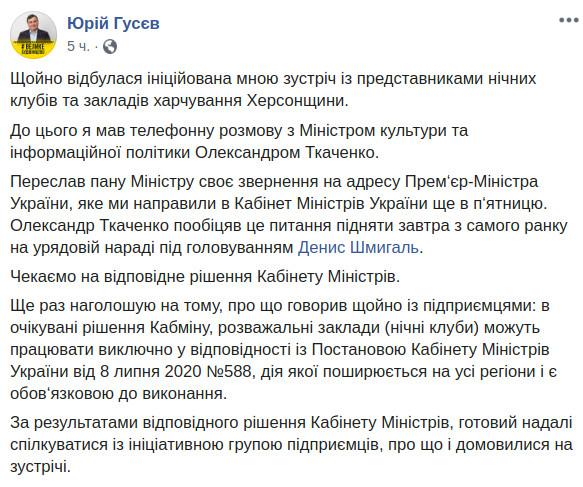 Скриншот сообщения главы Херсонской ОГА Юрия Гусева в Facebook