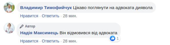 Скриншот комментария пресс-секретаря прокуратуры Киева Надежды Максимец в Facebook