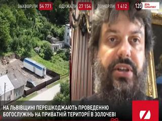 Львовский митрополит УПЦ: Никакого строительства храма УПЦ в Золочеве не происходит