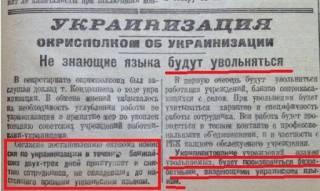 Что общего между насильственной украинизацией и умственной деградацией?