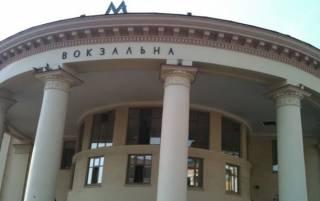 В Киеве срочно эвакуируют людей около станции метро «Вокзальная»