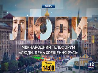 Телеканал «112 Украина» проведет масштабный международный телефорум «Люди. День Крещения Руси»