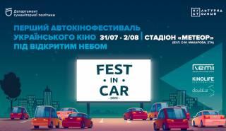 В Украине стартует автокинофестиваль под открытым небом